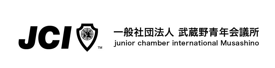 一般社団法人武蔵野青年会議所